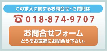 【正社員】塗料販売店での事務業務の求人お問い合わせへ